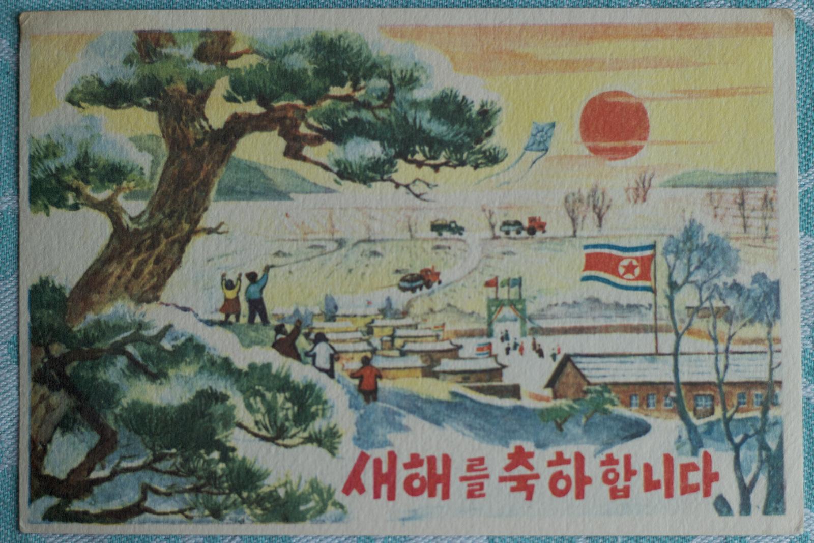 A festive postcard sent by littleLenyafrom the newly established DPRK